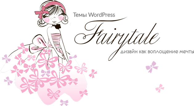 Логотип сайта WordPress Fairytale