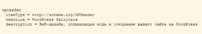 Микроразметка шапки в валидаторе Яндекса