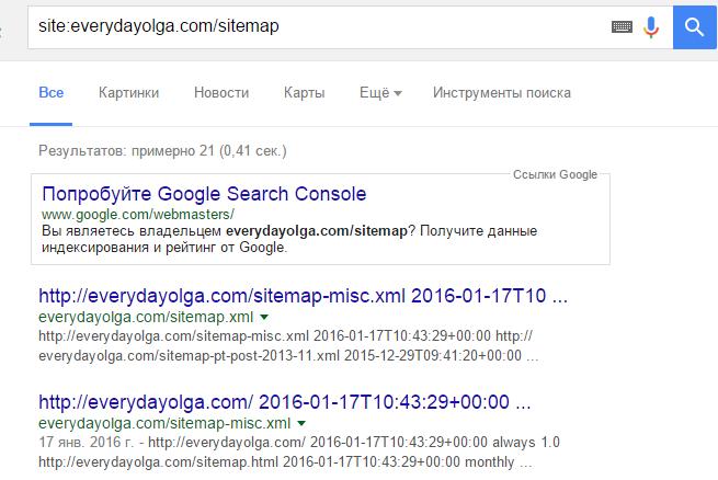 Файлы карты сайта в Гугле