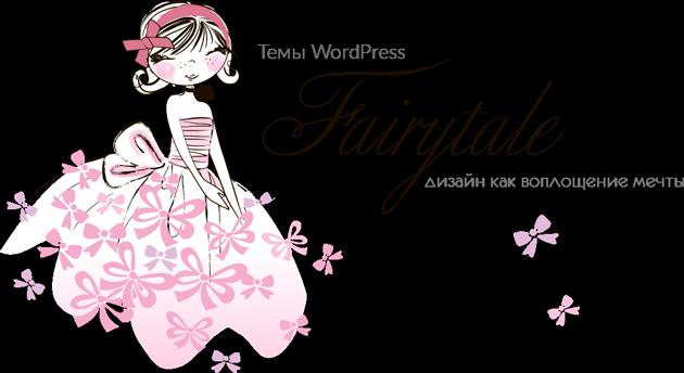 Русские премиум темы от WP-Fairytale